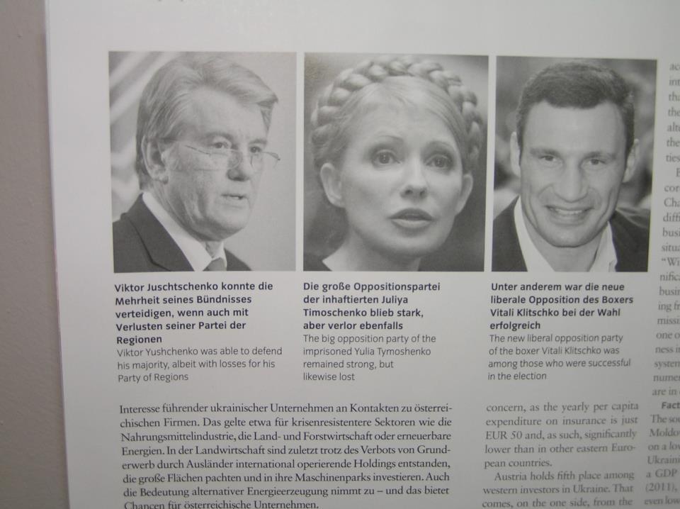 Австрийские СМИ перепутали Ющенко с Януковичем. Фото