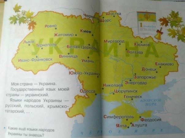 """Луганським дітям роздали """"Букварі"""" з картами України без Луганська"""