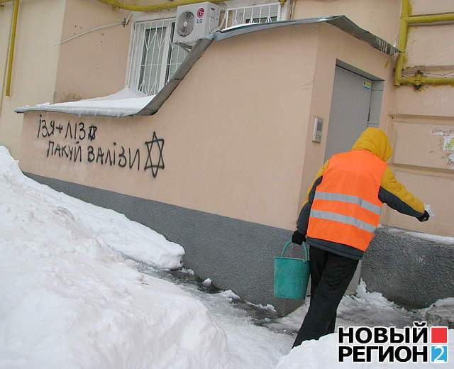 В Киеве появились антисемитские граффити. Фото