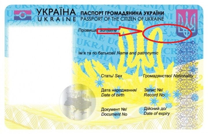 """В биометрическом паспорте Украина стала """"УРКАиной"""". Фото"""