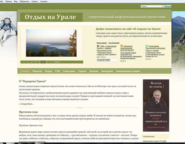 Російський туристичний сайт пообіцяв Путіну смертну кару. Фото