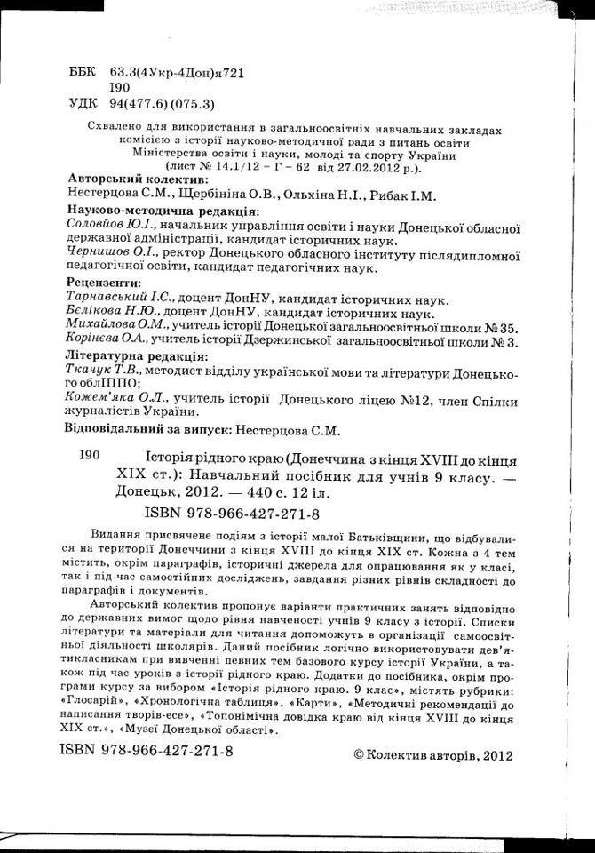 """Табачник одобрил """"хохлов"""" в пособии по истории Донетчины"""