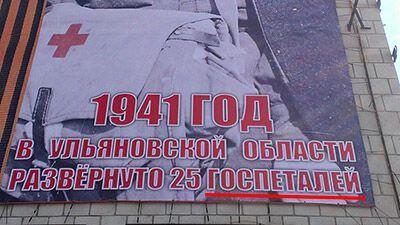 У Росії ветеранів війни привітали плакатом з помилкою