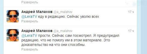 Скандал: Малахов звільнив усіх своїх співробітників