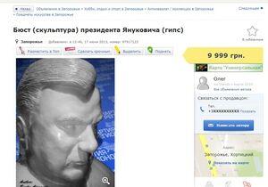 В Інтернеті продають бюст Януковича за 9999 грн