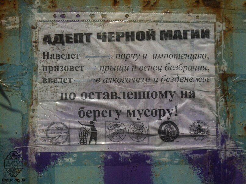 Чорний маг з Одещини пригрозив туристам прищами і імпотенцією