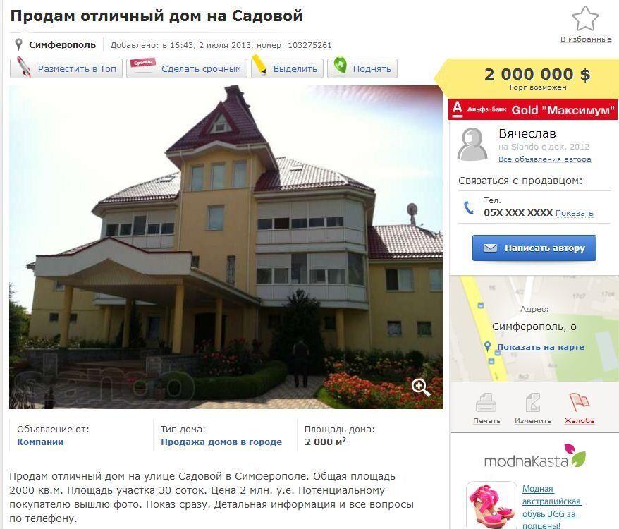 Развод экс-премьера Крыма: Куницыны продают дом за $2 млн