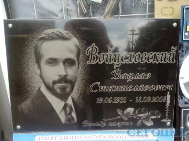 "Київська ритуальна служба ""поховала"" Райана Гослінга"