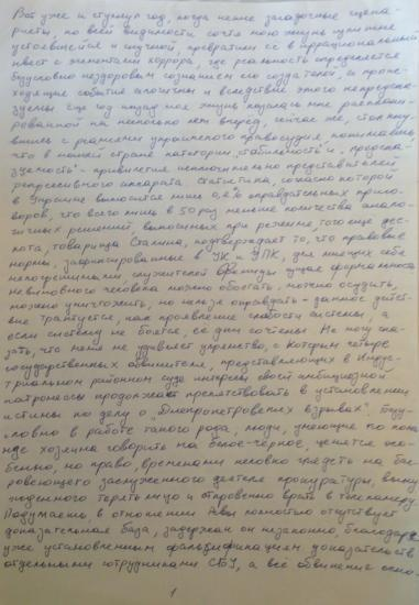 """""""Днепропетровский террорист"""" написал открытое письмо"""