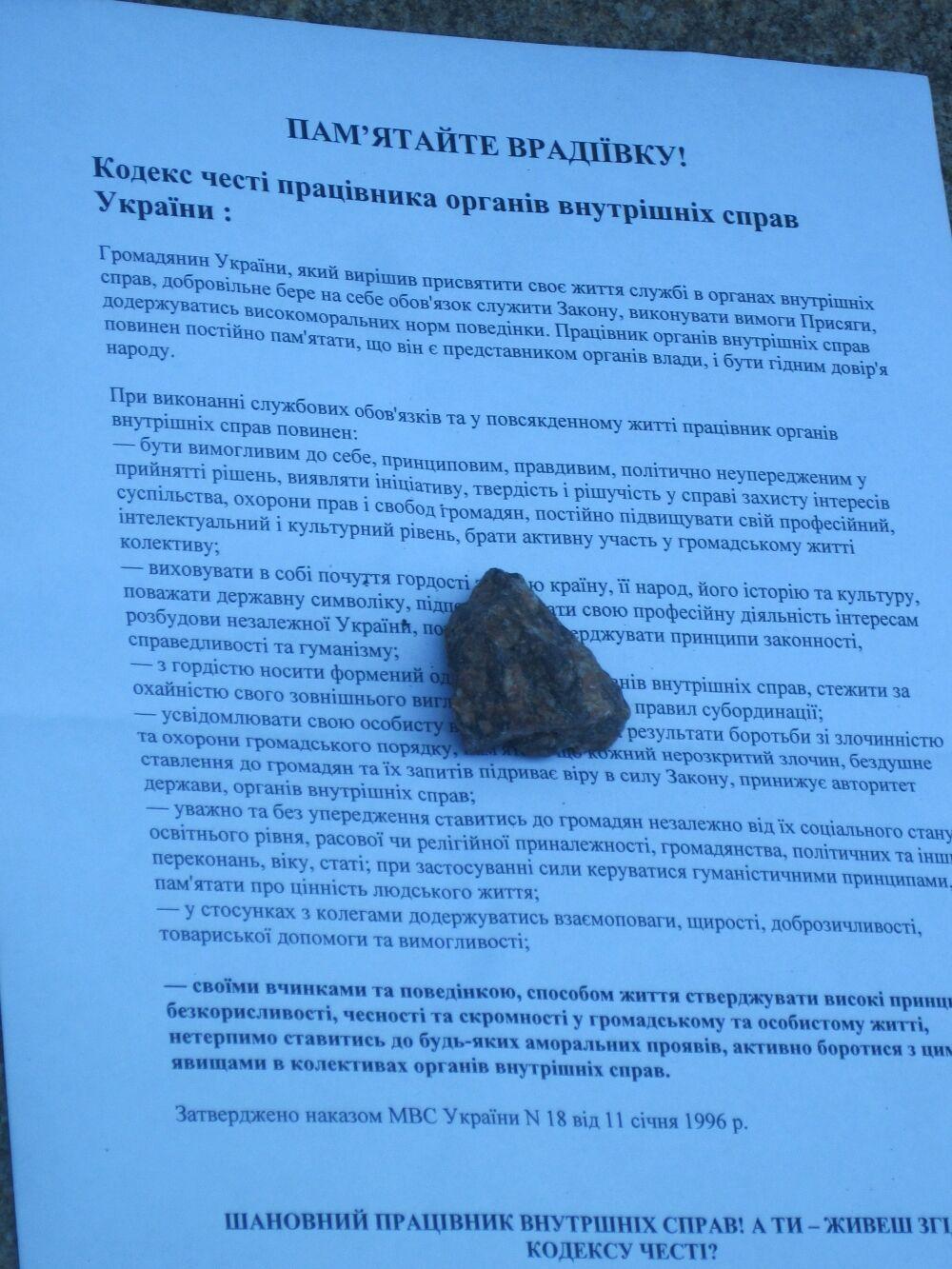Черкащане камнями призвали милицию помнить о Врадиевке