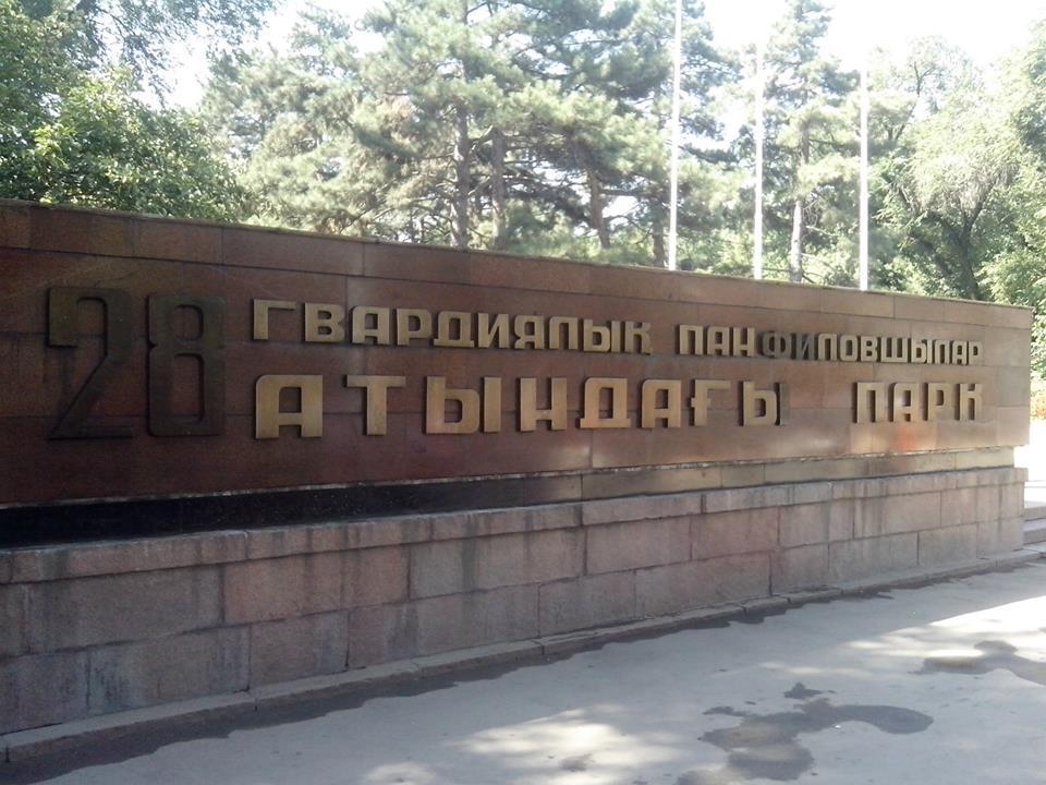 Нардеп Медуница показал, как отдыхает в Алма-Ате