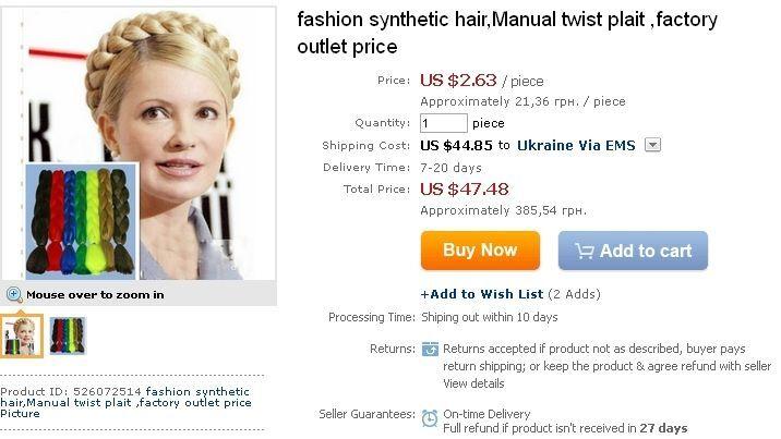 В Китае Тимошенко заставили рекламировать парики