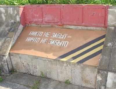 На Донеччині вандали розгромили плиту з іменами загиблих воїнів