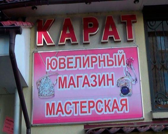 На Луганщині закоханий вірменин напав на ювелірку і захопив заручницю