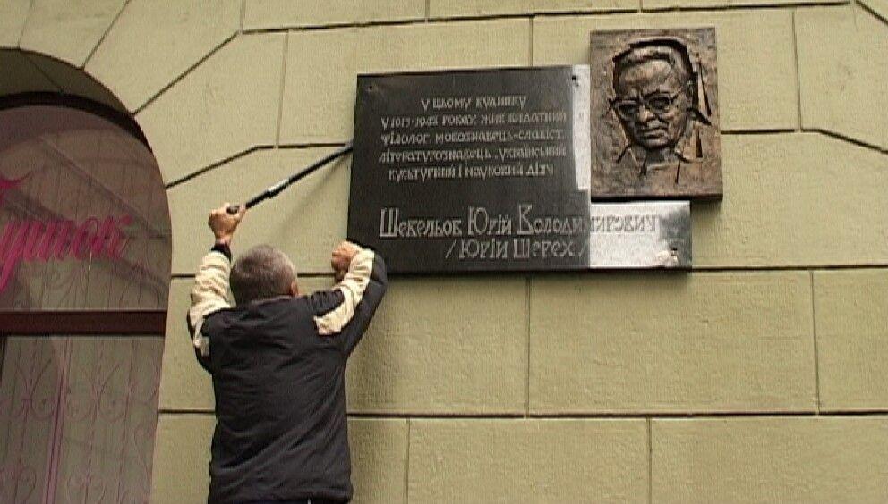"У Харкові сокирою знесли пам'ятну дошку ""фашисту"" Шевельову"