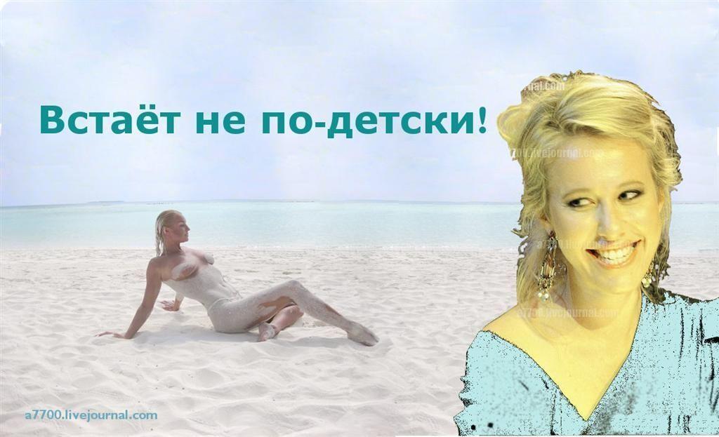 """Собчак снова """"попустила"""" Волочкову"""