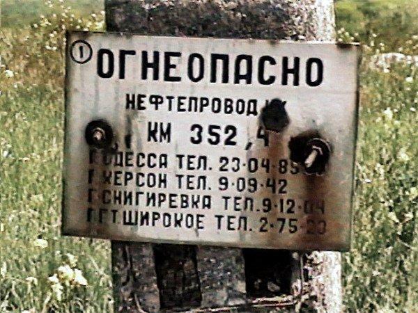 Нефтерповод Кременчуг - Херсон - Одесса