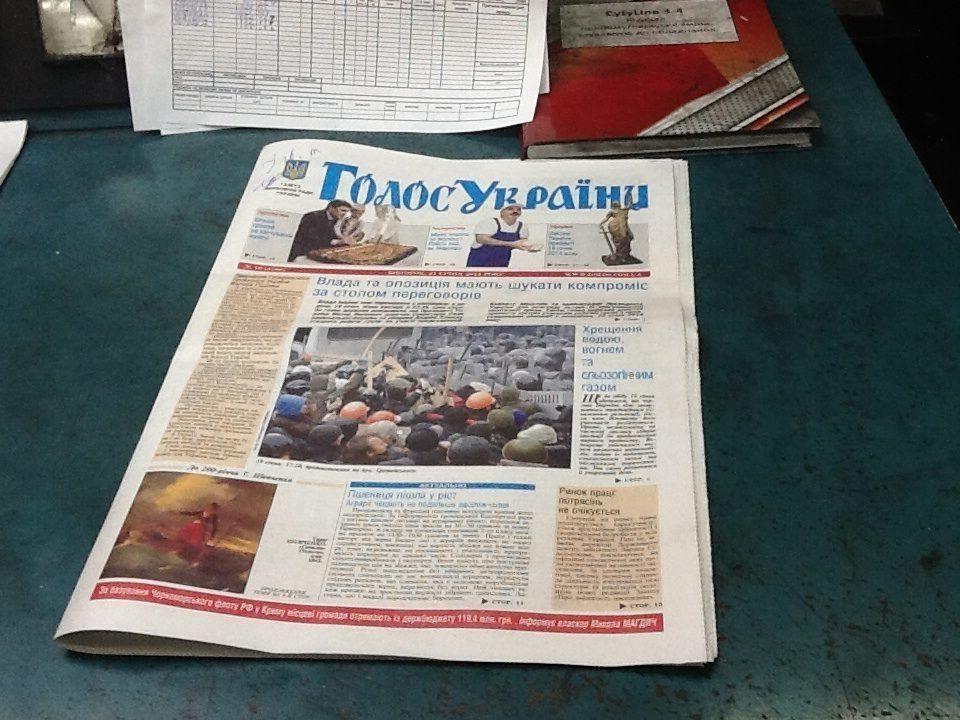 """Законы, принятые 16 января, напечатали в """"Голосе Украины"""""""