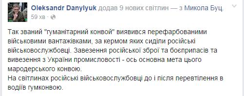 """В Минобороны опубликовали фотодоказательства завоза """"гумконвоем"""" военных, оружия и боеприпасов из РФ"""