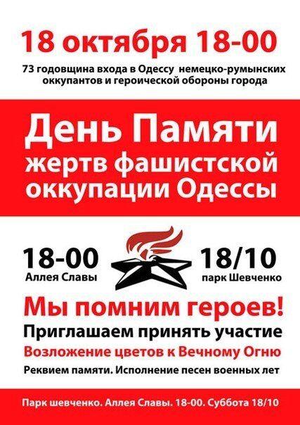 В Одессе на 18 октября запланировали сепаратистскую акцию