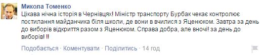 Яценюк и Бурбак взяли на вооружение методы Кучмы для подкупа избирателей в Черновцах