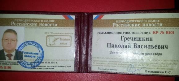 """СБУ задержала """"генерала"""" ФСБ, который организовал """"протесты"""" нацгвардейцев"""