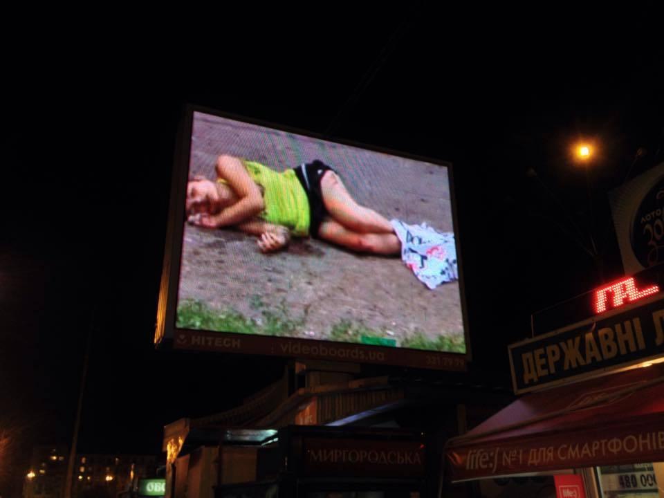 """""""Киберберкут"""" взломал билборды в Киеве: показывают фото трупов и политическую антирекламу"""