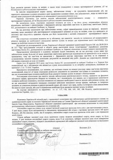 Суд подтвердил законность сноса памятника Ленину в Харькове