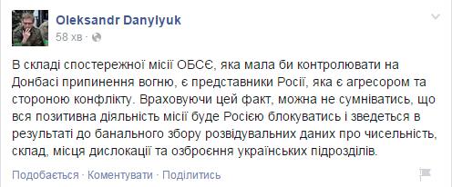 В Минобороны обвинили наблюдателей ОБСЕ в сборе разведданных для России