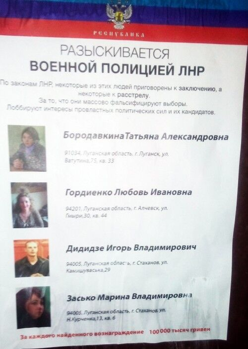 """""""Военная полиция ЛНР"""" объявила в розыск """"преступников"""" и обещает за каждого 100 тыс. грн"""