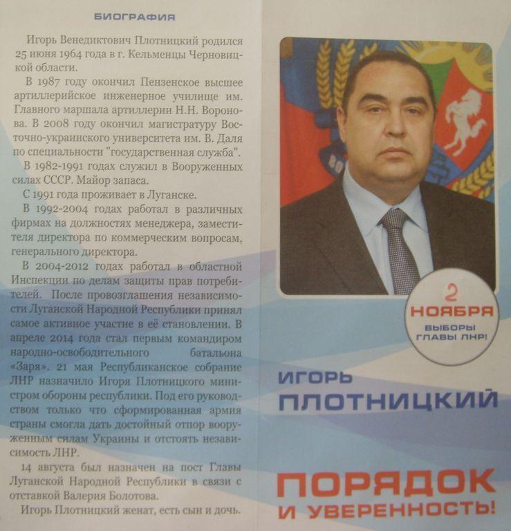 """""""ЛНР"""": """"вибори"""" під дулом автомата"""