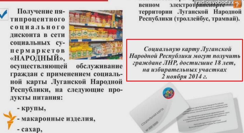 """В Луганске боевики решили обеспечить едой явку людей на свои """"выборы"""""""