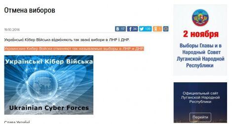 """Украинские хакеры взломали сайт """"ЦИК"""" террористов и отменили """"выборы"""""""