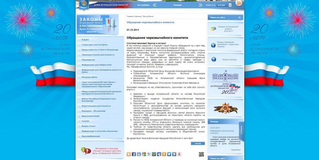 На сайте Астраханской областной думы заявили о выходе области из состава России