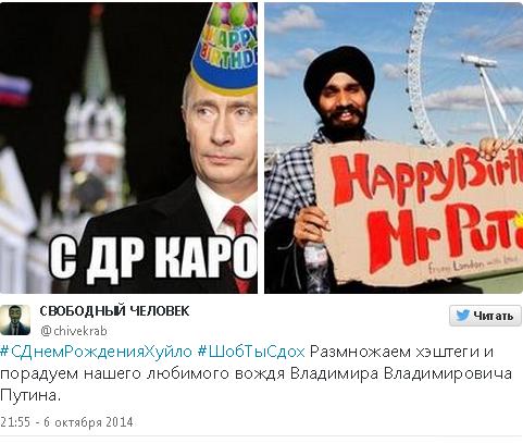 В сети шутят о дне рождения Путина: подборка фотожаб