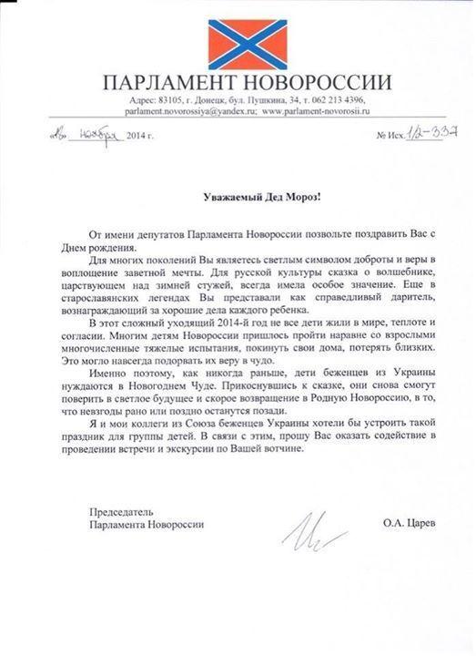 """Царев из """"Новороссии"""" поздравил Деда Мороза с днем рождения"""