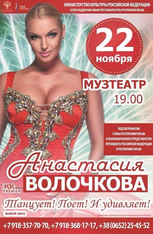 Концерты Волочковой в Крыму отменили из-за ее высказываний о принадлежности полуострова