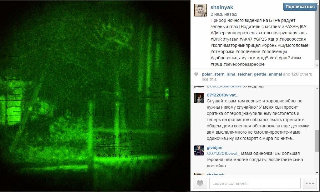 """Они заблудились: диверсионно-разведывательная группа """"Рязань"""" не скрывает своего участия в войне против Украины"""