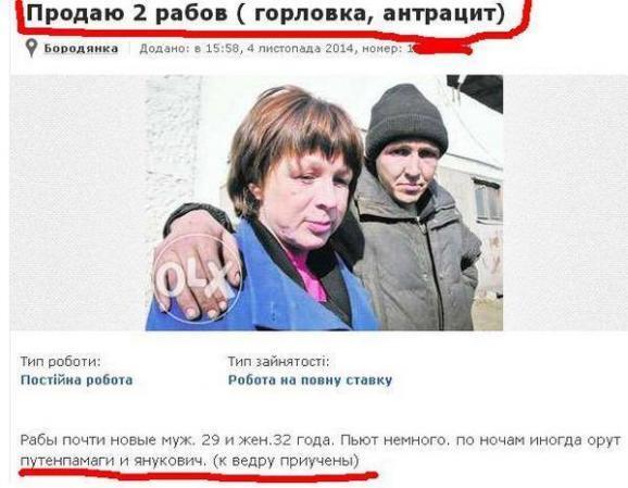 """""""Рабы карателей"""": как украинцы нещадно тролят путинскую пропаганду"""