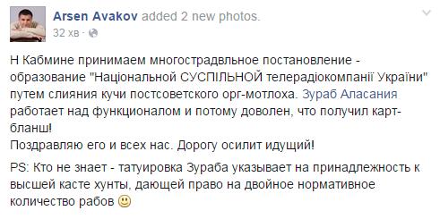 """Аваков показал """"высшую касту хунты, дающую право на двойное количество рабов"""""""