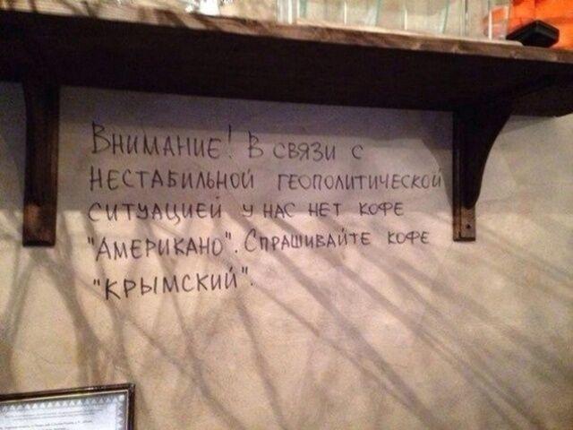 """Язык не поворачивается: в Крыму переименовали """"госдеповский"""" кофе американо"""