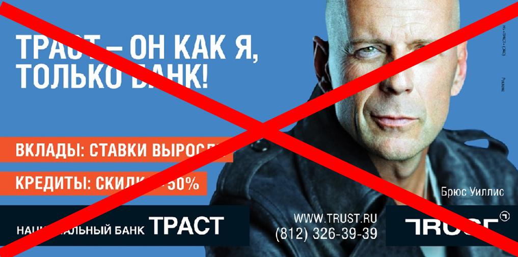 """""""Міцний горішок"""" не врятував найбільший банк Росії від краху"""