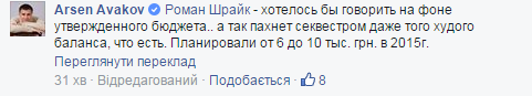 Аваков озвучил размер зарплаты патрульных в реформированной ГАИ