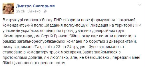 """Террористы """"ЛНР"""" создали новое подразделение для ликвидации подполья"""