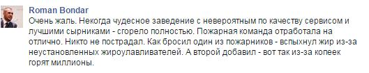 """В Киеве на Подоле сгорел ресторан """"GastroRock"""": опубликованы фото"""
