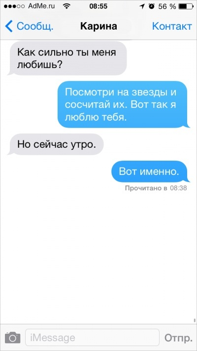 Опубликованы СМС от людей, которые не поддаются романтике