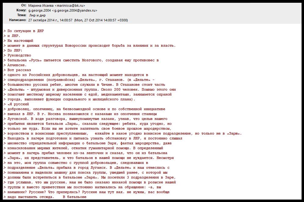 """Хакеры опубликовала тайную переписку """"вдохновителя террористов"""" Дугина и его пособников"""