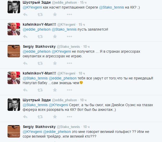 Патриот Украины отказался ехать на Кубок Кремля из-за агрессии России