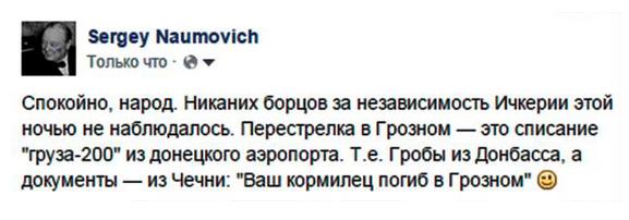 У Грозному військ РФ немає, вони всі на Донбасі - соцмережі відреагували на теракт у Чечні
