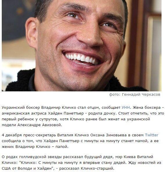 """СМИ наперегонки """"рожают"""" дочь Кличко и Панеттьери"""